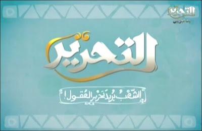 مشاهدة قناة التحرير مباشر